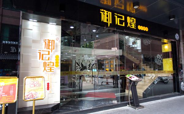三汁焖锅加盟店10大品牌【御记煌三汁焖锅】