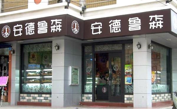 安德鲁森面包加盟店10大品牌