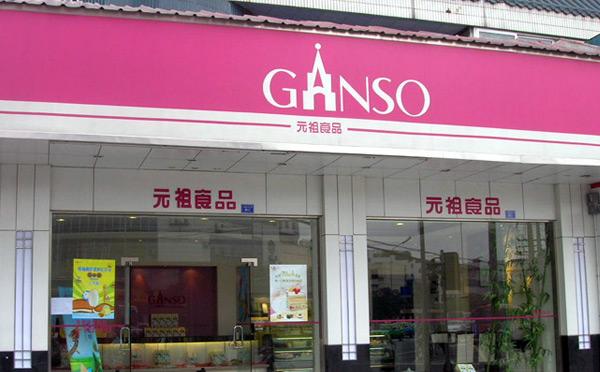 元祖食品面包加盟店10大品牌