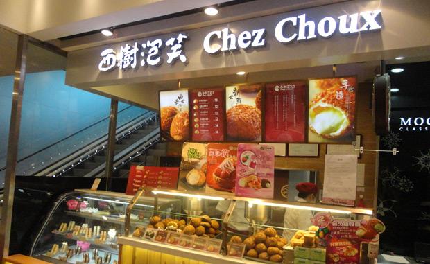 面包加盟店10大品牌【西树泡芙】