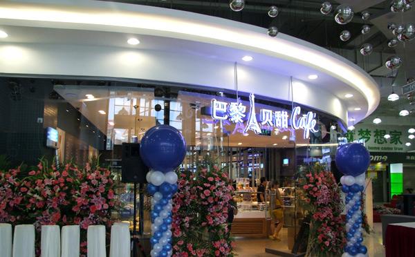 巴黎贝甜面包加盟店10大品牌