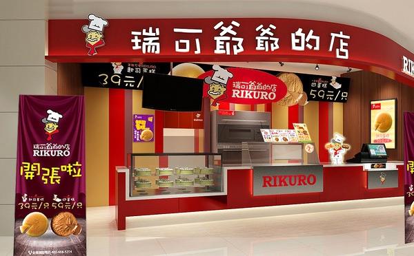 瑞可爷爷的店面包加盟店10大品牌