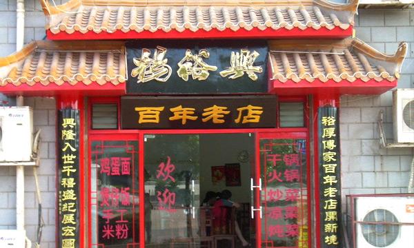 """面馆加盟店10大品牌【李先生牛肉面】  北京李先生加州牛肉面大王有限公司是国内连锁经营""""李先生""""快餐项目的一家大型餐饮企业,有着近40年的创业发展历史。目前,公司在全国十九个省市已有700余家餐厅,员工7000多人,成为国内民族品牌快餐的领军企业。      1972年起至1979年,对中华餐饮文化有着独到见解的""""李先生""""事业奠基人李北祺先生,在美国加州陆续开办7家""""牛肉面大王""""专营店,获得成功,使其成为南加州华人广泛喜爱的"""