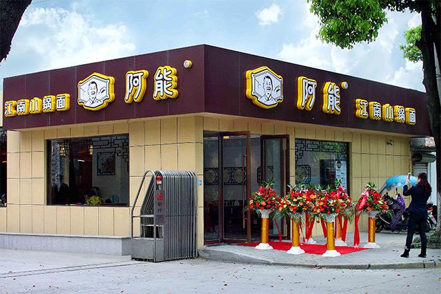 面馆加盟店10大品牌【阿能面】
