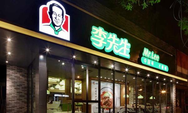 面馆加盟店10大品牌【李先生牛肉面】