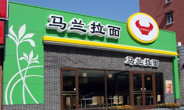 面馆加盟店10大品牌【马兰拉面】