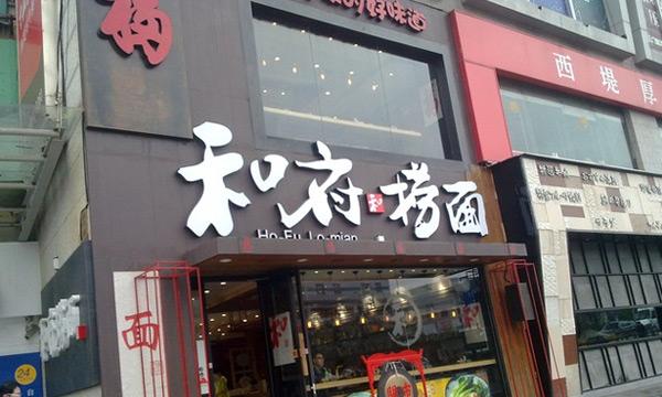 面馆加盟店10大品牌【和府捞面】