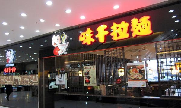面馆加盟店10大品牌【味千拉面】