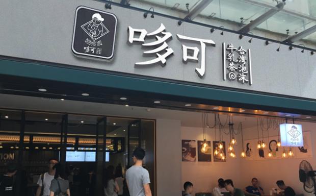 全国奶茶店十大排行榜【哆可茶饮】