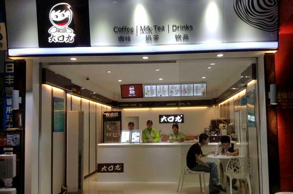 全国奶茶店十大排行榜【大口九奶茶】