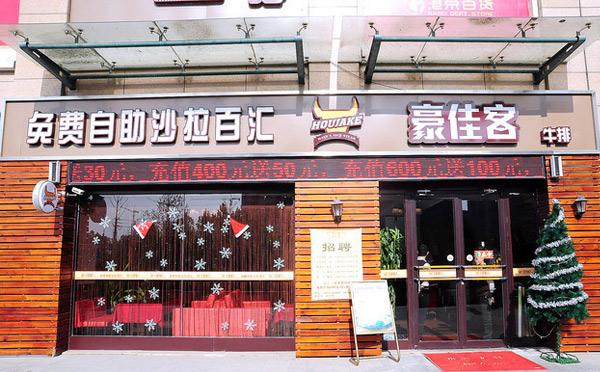 豪佳客(福建)餐饮有限公司,创立于2007年,致力于打造中国牛排新风尚,引领中国牛排新文化的西餐美食连锁餐厅。豪佳客集经典西餐研发生产、推广、销售为一体,拥有高效的专业化团队。豪佳客公司已发展10余年,发展门店70余家,豪佳客优势不断凸显,加盟店面范围更是持续扩大,公司在现有的基础上,将在福建、浙江、江苏、上海、广西、湖北、湖南、江西、山东、河南、安徽等10个省区打造百家门店。      豪佳客牛排加盟网址: