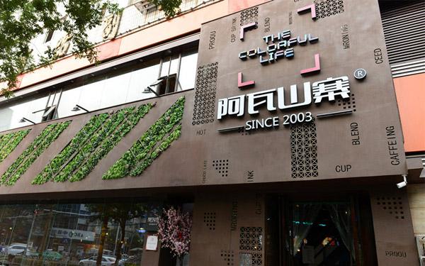 主题餐厅加盟店排行榜【阿瓦山寨鱼头正餐】