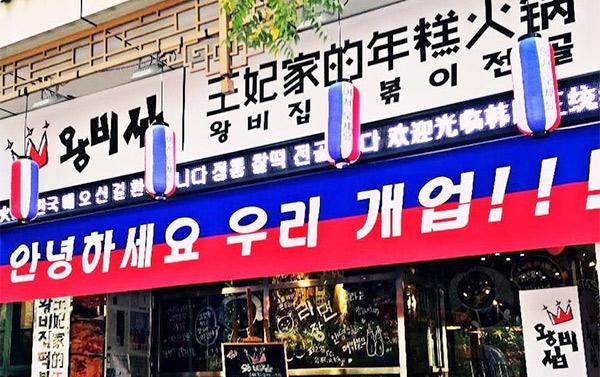 主题餐厅加盟店排行榜【王妃家的年糕火锅】