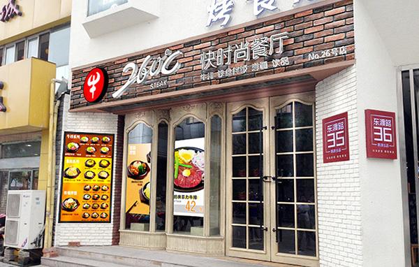 主题餐厅加盟店排行榜【260℃快时尚餐厅】