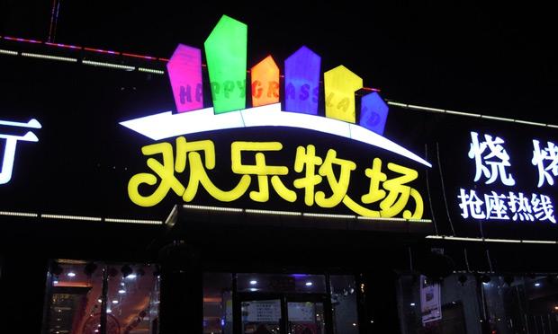 2017热门餐饮加盟店【欢乐牧场自助】