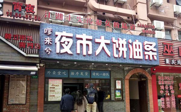 2017特色餐饮小吃加盟【嗲来兮大饼油条】