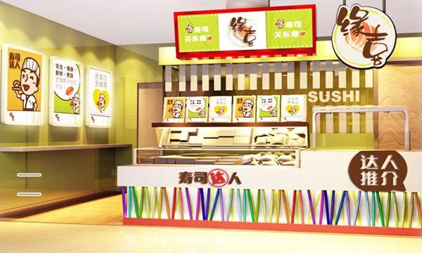 寿司加盟店排行榜缘喜寿司