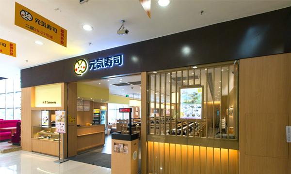寿司加盟店排行榜元气寿司