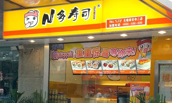 寿司加盟店排行榜N多寿司