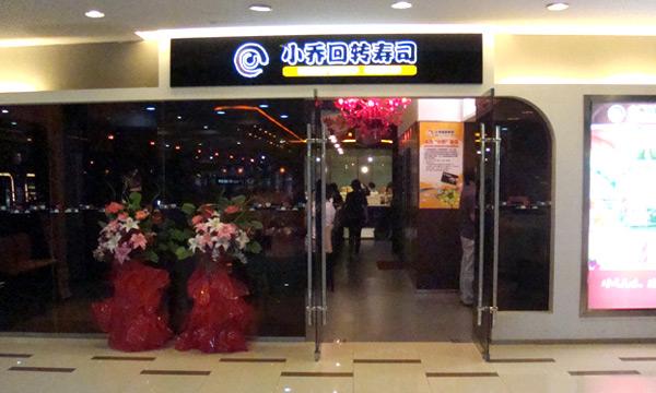 寿司加盟店排行榜小乔寿司