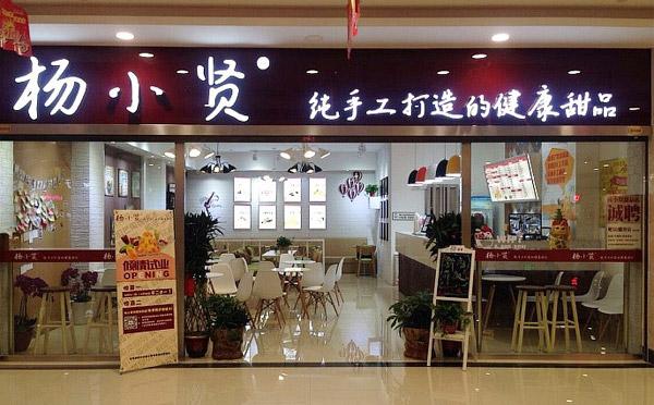 甜品加盟店10大品牌【杨小贤甜品】