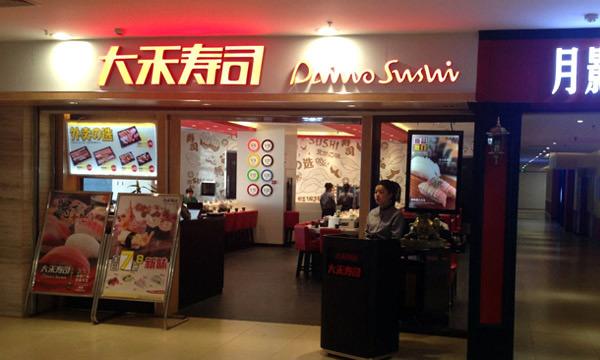 寿司加盟店排行榜大禾寿司