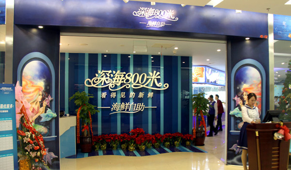 2014年餐饮加盟店10大品牌第九、深海800:高品位海鲜的自助餐厅