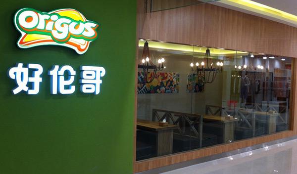 主题餐厅加盟店排行榜【好伦哥】