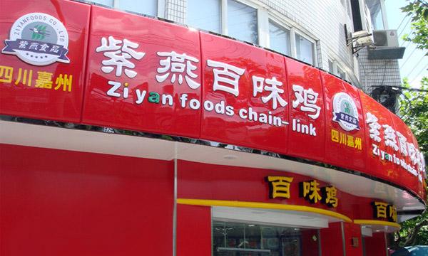 紫燕百味鸡小吃加盟店10大品牌