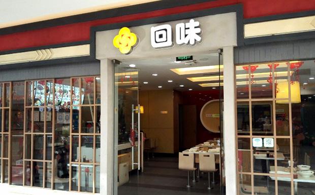 小吃加盟店10大品牌【回味鸭血粉丝汤】