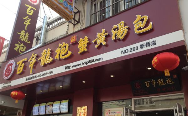 主题餐厅加盟店排行榜【百年龙袍蟹黄汤包】