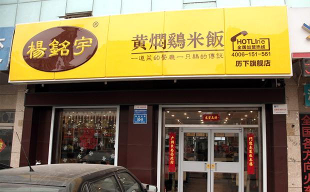 小吃加盟店10大品牌【杨铭宇黄焖鸡米饭】