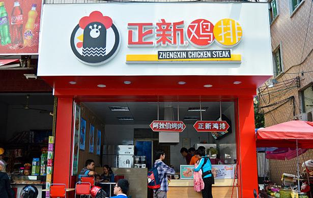 小吃加盟店10大品牌【正新鸡排】