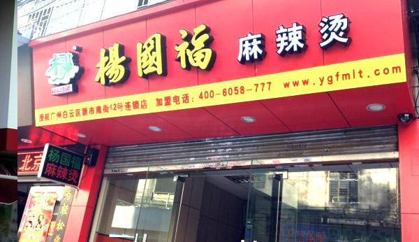 杨国福麻辣烫小吃加盟店10大品牌