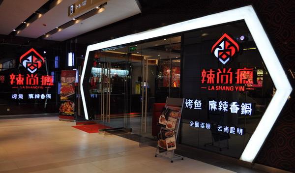 麻辣香锅加盟店十大品牌辣尚瘾