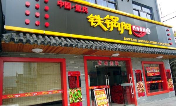 麻辣香锅加盟店十大品牌铁锅门