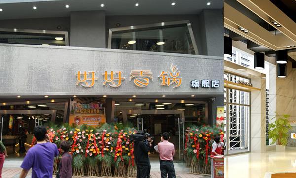 麻辣香锅加盟店十大品牌好好香锅