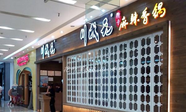 麻辣香锅加盟店十大品牌川成元