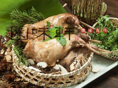园味轩爊兔腿