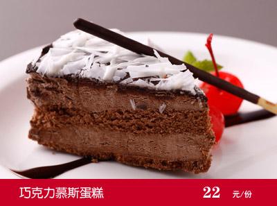 百万庄园巧克力慕斯蛋糕