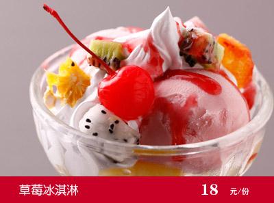 百万庄园草莓冰淇淋