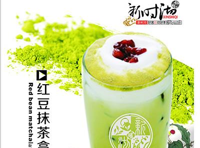 新时沏红豆抹茶拿铁