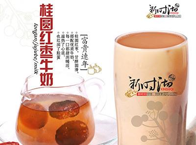 新时沏桂圆红枣牛奶