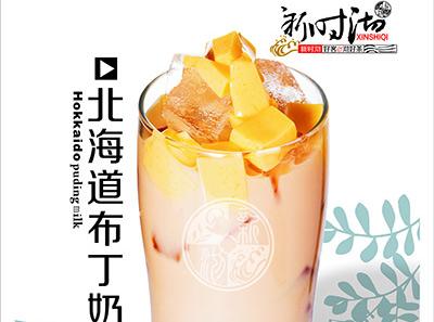 新时沏北海道布丁奶