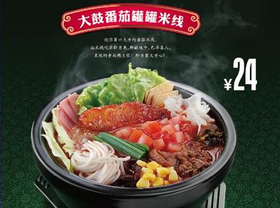 大鼓番茄罐罐米线
