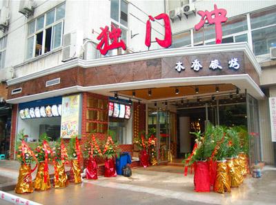 独门冲烤鱼店