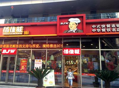 佰佳旺中式快餐加盟