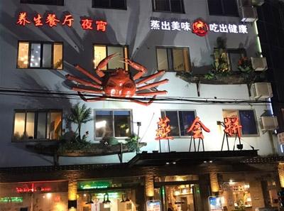 加盟蒸会拼海鲜餐厅