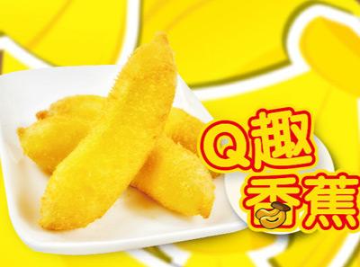 """有意思""""Q趣香蕉"""""""