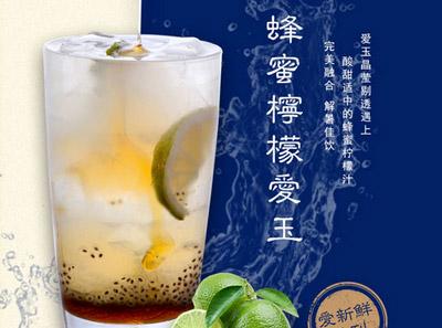 耕喜水果茶菜品